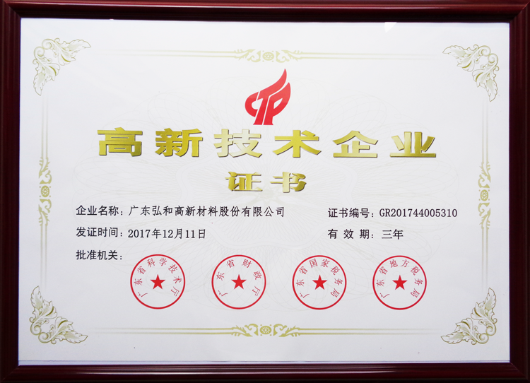 高新技术企业证书(彩色)750.png